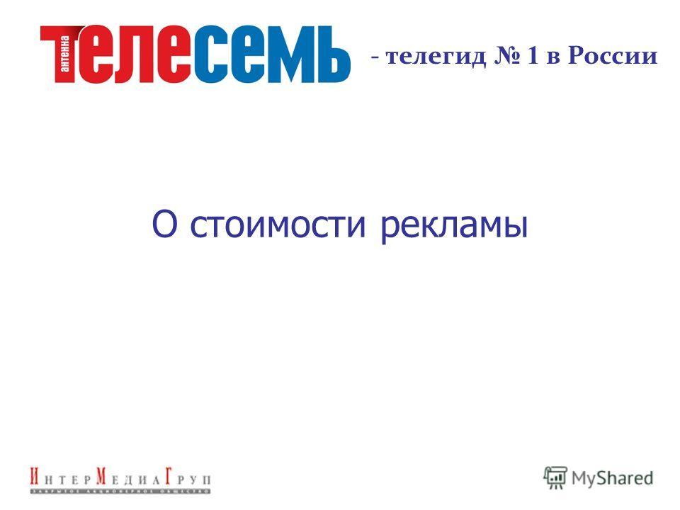 О стоимости рекламы - телегид 1 в России