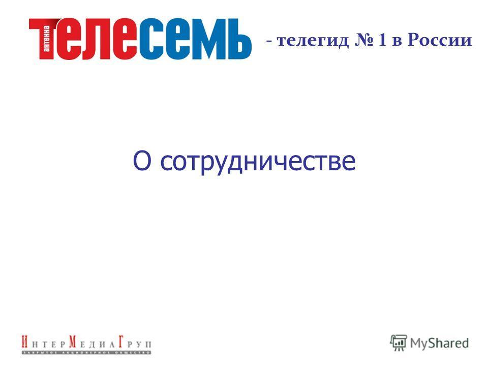 О сотрудничестве - телегид 1 в России