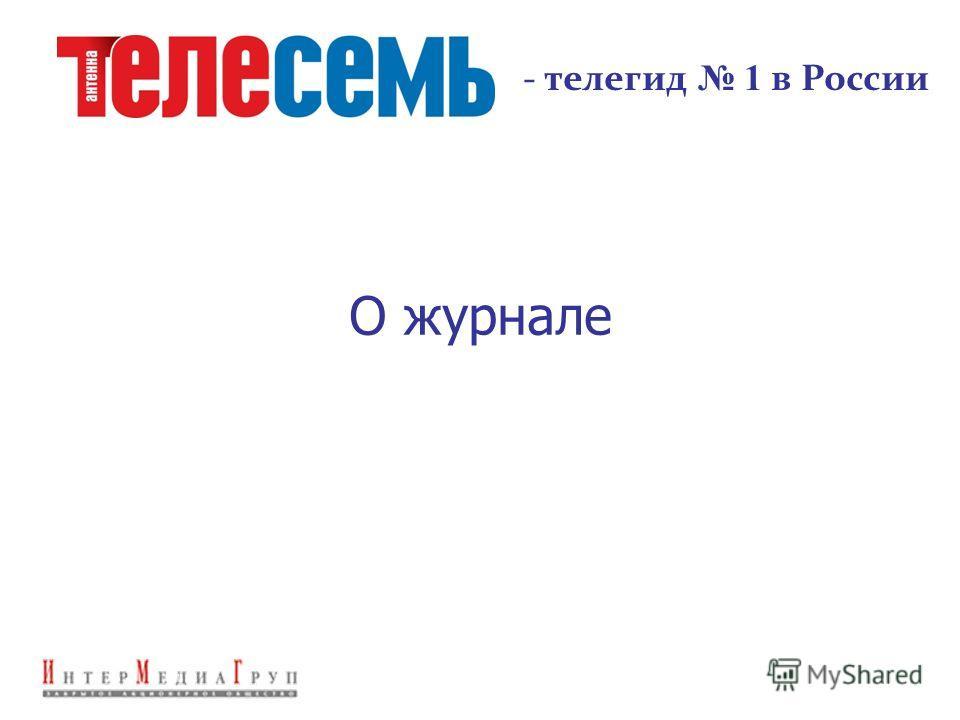 О журнале - телегид 1 в России