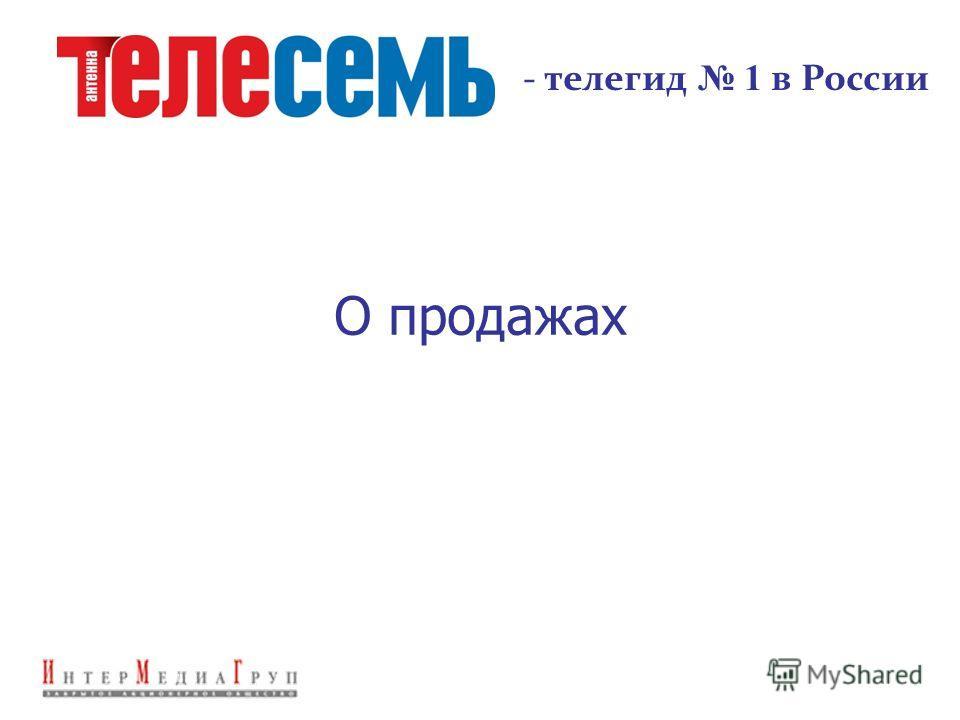 О продажах - телегид 1 в России