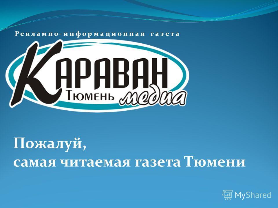 Пожалуй, самая читаемая газета Тюмени Рекламно-информационная газета