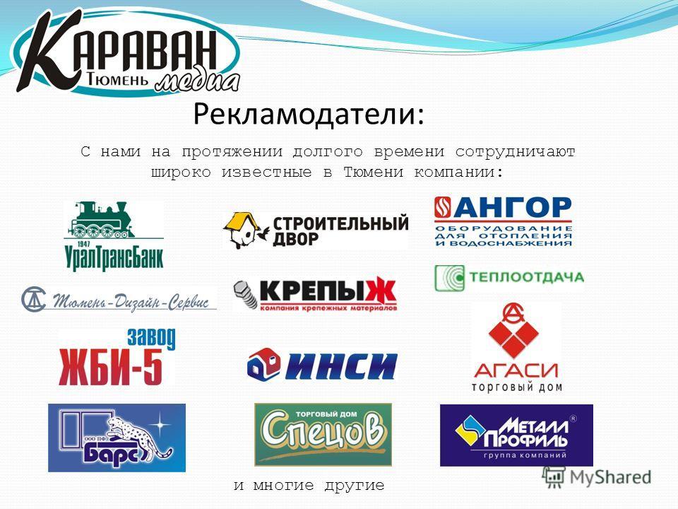 Рекламодатели: С нами на протяжении долгого времени сотрудничают широко известные в Тюмени компании: и многие другие
