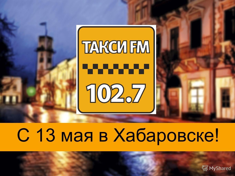 С 13 мая в Хабаровске!