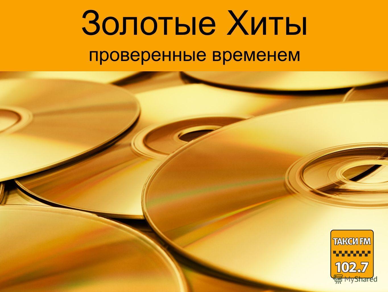 Золотые Хиты проверенные временем