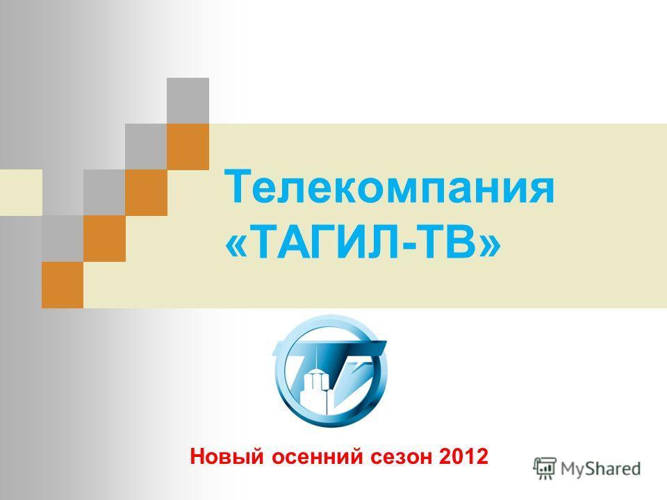 Телекомпания «ТАГИЛ-ТВ» Новый осенний сезон 2012