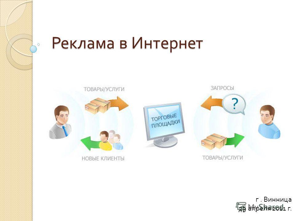 Реклама в Интернет г. Винница 29 апреля 2011 г.
