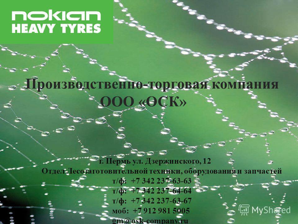 Производственно-торговая компания ООО «ОСК» г. Пермь ул. Дзержинского, 12 Отдел Лесозаготовительной техники, оборудования и запчастей т/ф: +7 342 237-63-63 т/ф: +7 342 237-64-64 т/ф: +7 342 237-63-67 моб: +7 912 981 5005 gm@osk-company.ru