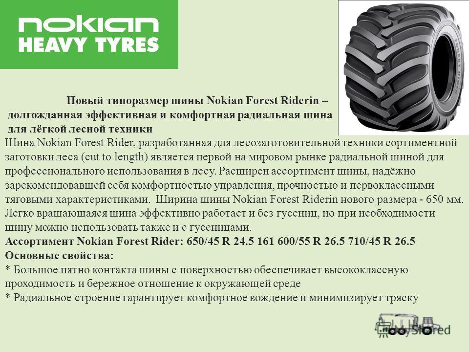 Новый типоразмер шины Nokian Forest Riderin – долгожданная эффективная и комфортная радиальная шина для лёгкой лесной техники Шина Nokian Forest Rider, разработанная для лесозаготовительной техники сортиментной заготовки леса (cut to length) является