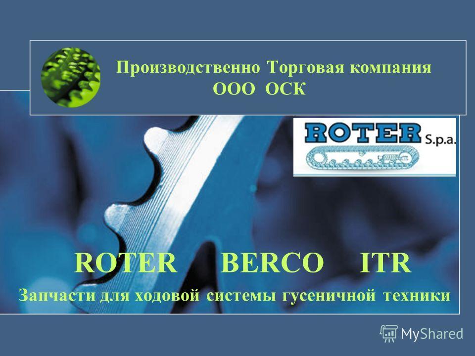 Производственно Торговая компания ООО ОСК ROTER BERCO ITR Запчасти для ходовой системы гусеничной техники