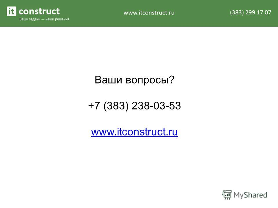 Ваши вопросы? +7 (383) 238-03-53 www.itconstruct.ru