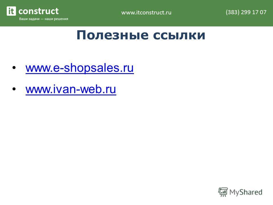 Полезные ссылки www.e-shopsales.ru www.ivan-web.ru