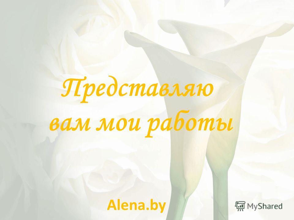 Alena.by Представляю вам мои работы