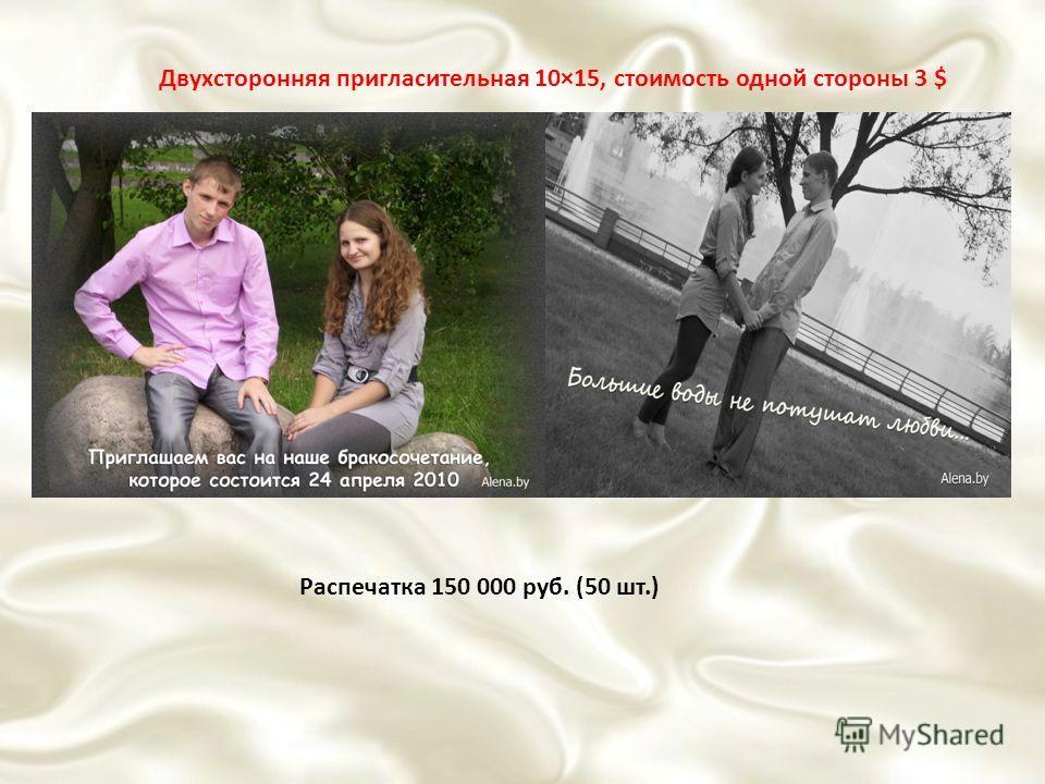 Двухсторонняя пригласительная 10×15, стоимость одной стороны 3 $ Распечатка 150 000 руб. (50 шт.)
