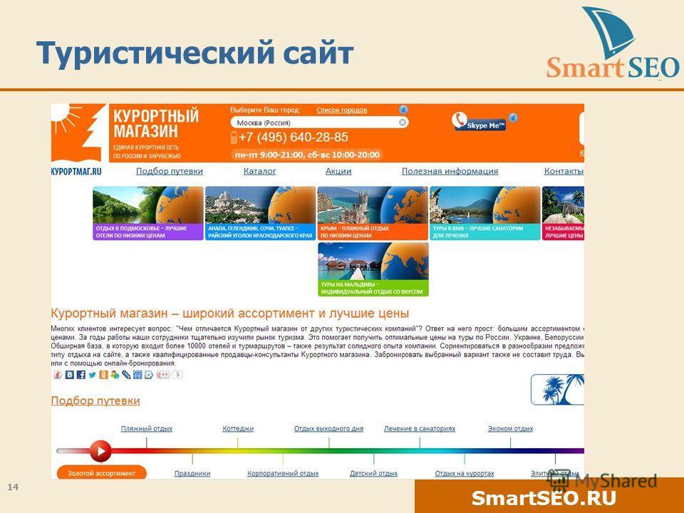 SmartSEO.RU Туристический сайт 14