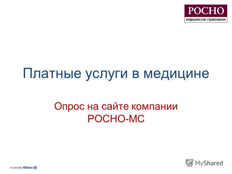Платные услуги в медицине Опрос на сайте компании РОСНО-МС