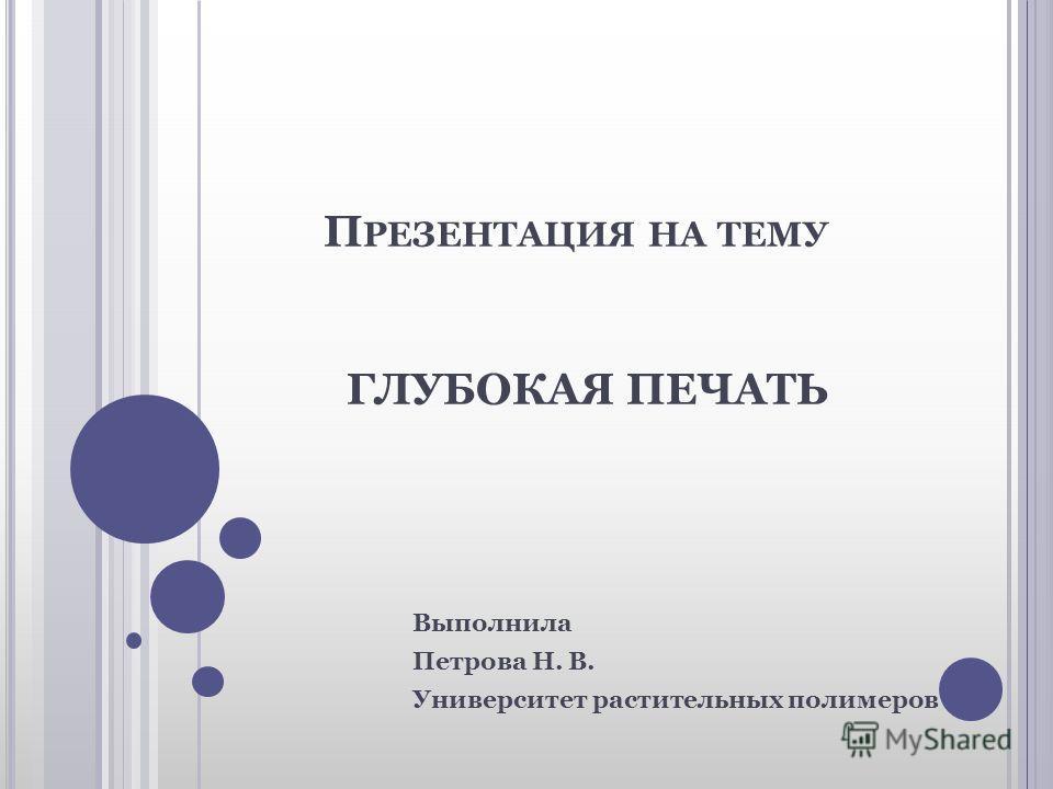 П РЕЗЕНТАЦИЯ НА ТЕМУ ГЛУБОКАЯ ПЕЧАТЬ Выполнила Петрова Н. В. Университет растительных полимеров