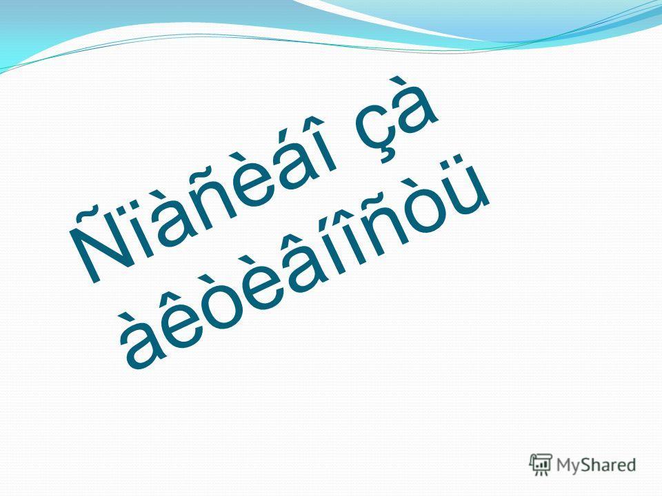 Ñïàñèáî çà àêòèâíîñòü