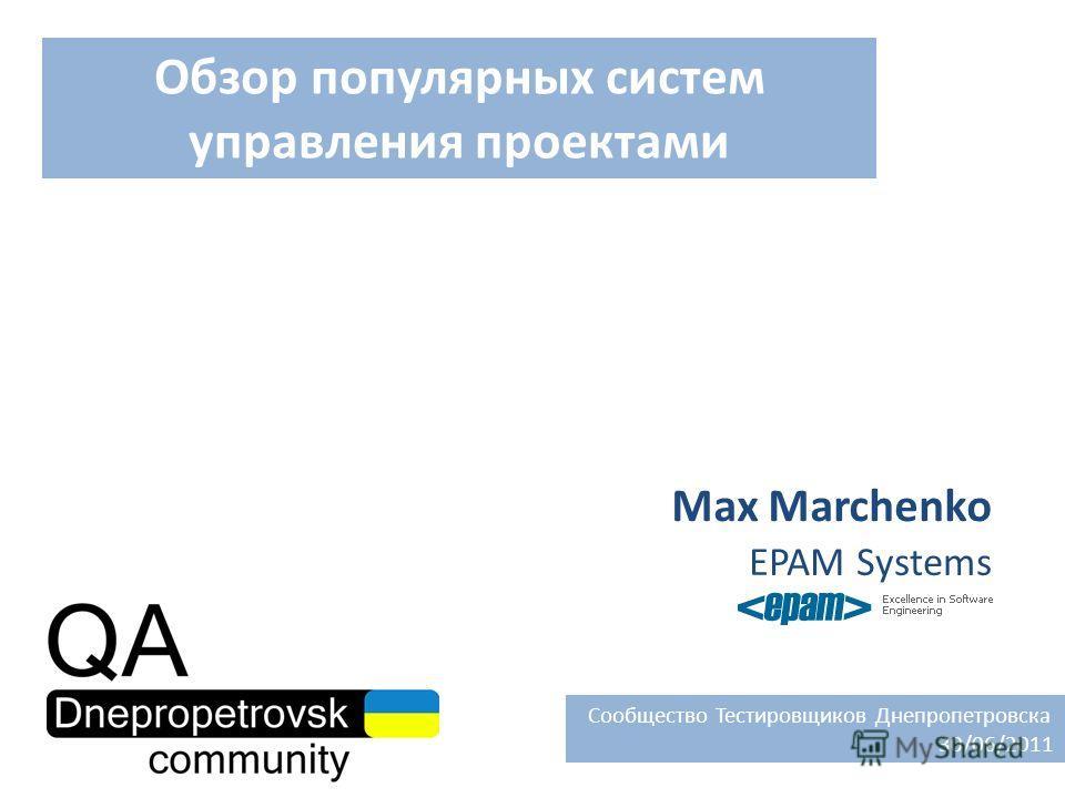 Обзор популярных систем управления проектами Max Marchenko EPAM Systems Сообщество Тестировщиков Днепропетровска 30/06/2011