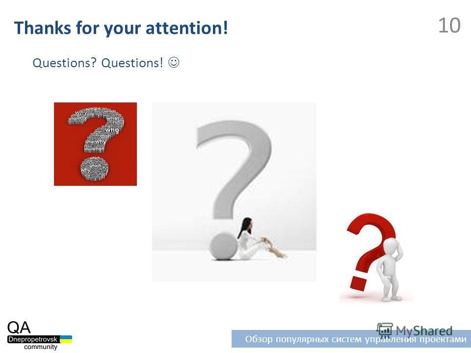 Questions? Questions! Thanks for your attention! 10 Обзор популярных систем управления проектами