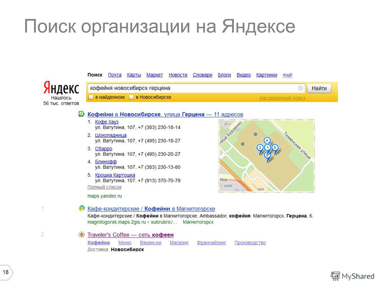 16 Поиск организации на Яндексе