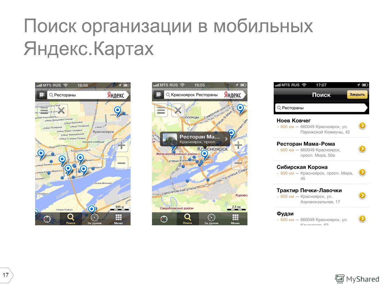 17 Поиск организации в мобильных Яндекс.Картах