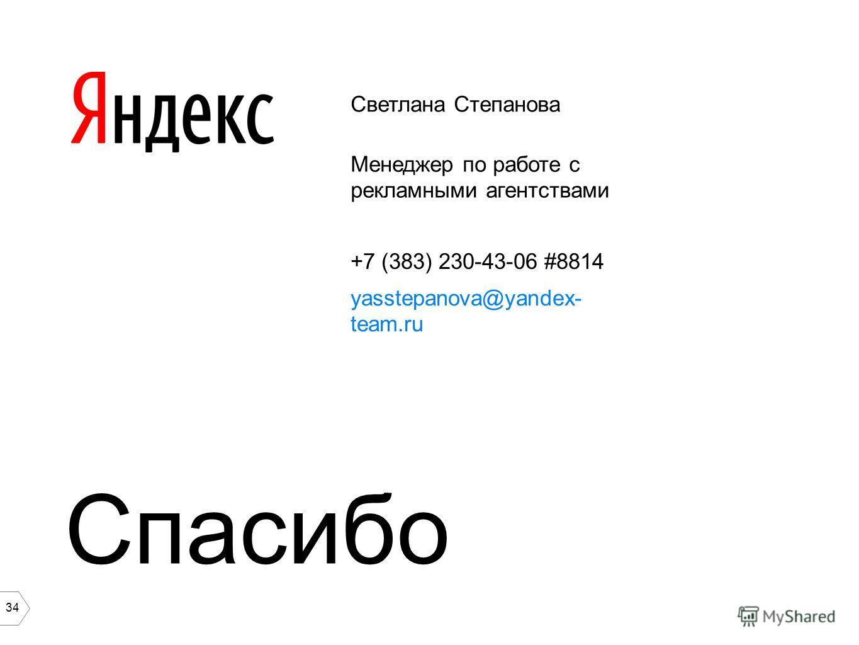 34 Светлана Степанова Менеджер по работе с рекламными агентствами +7 (383) 230-43-06 #8814 yasstepanova@yandex- team.ru Спасибо