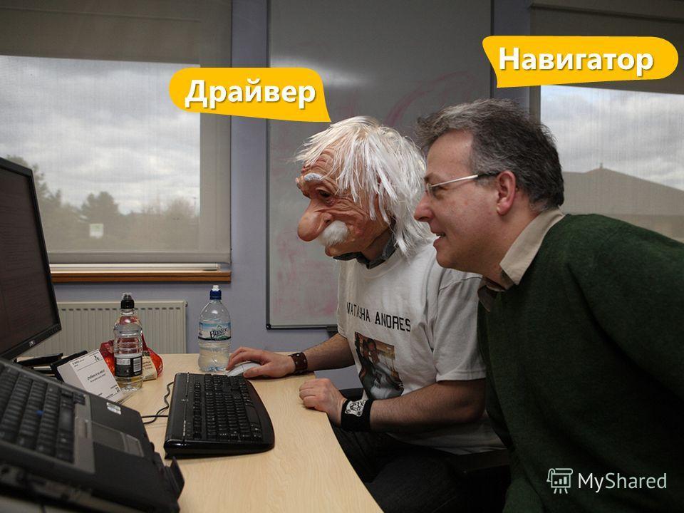 Навигатор Навигатор Драйвер Драйвер