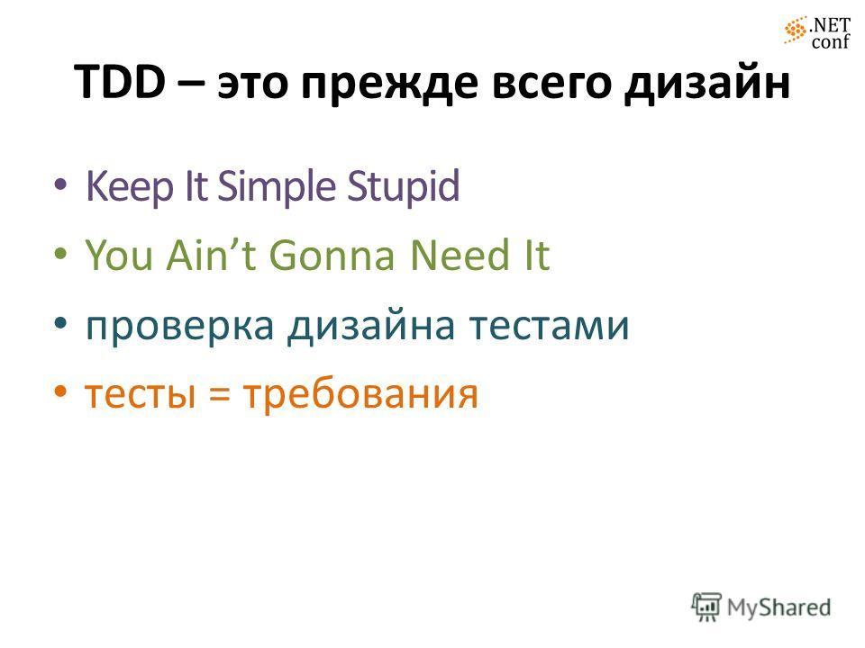 TDD – это прежде всего дизайн Keep It Simple Stupid You Aint Gonna Need It проверка дизайна тестами тесты = требования