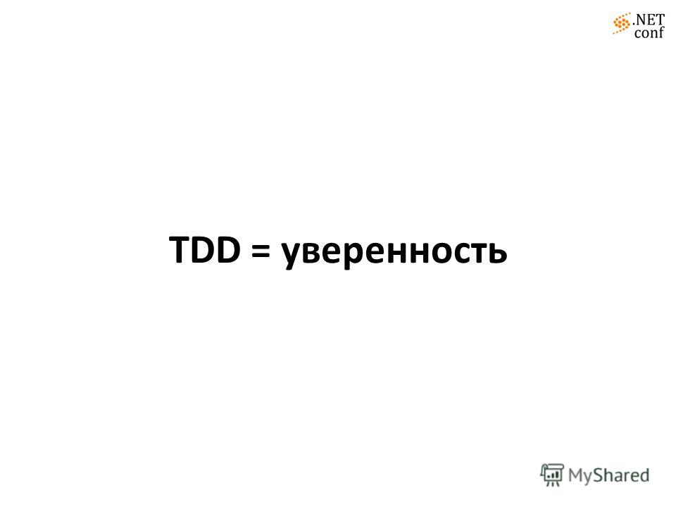 TDD = уверенность