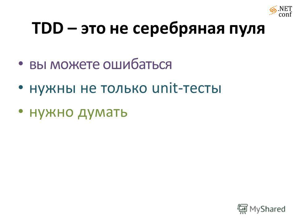 TDD – это не серебряная пуля вы можете ошибаться нужны не только unit-тесты нужно думать