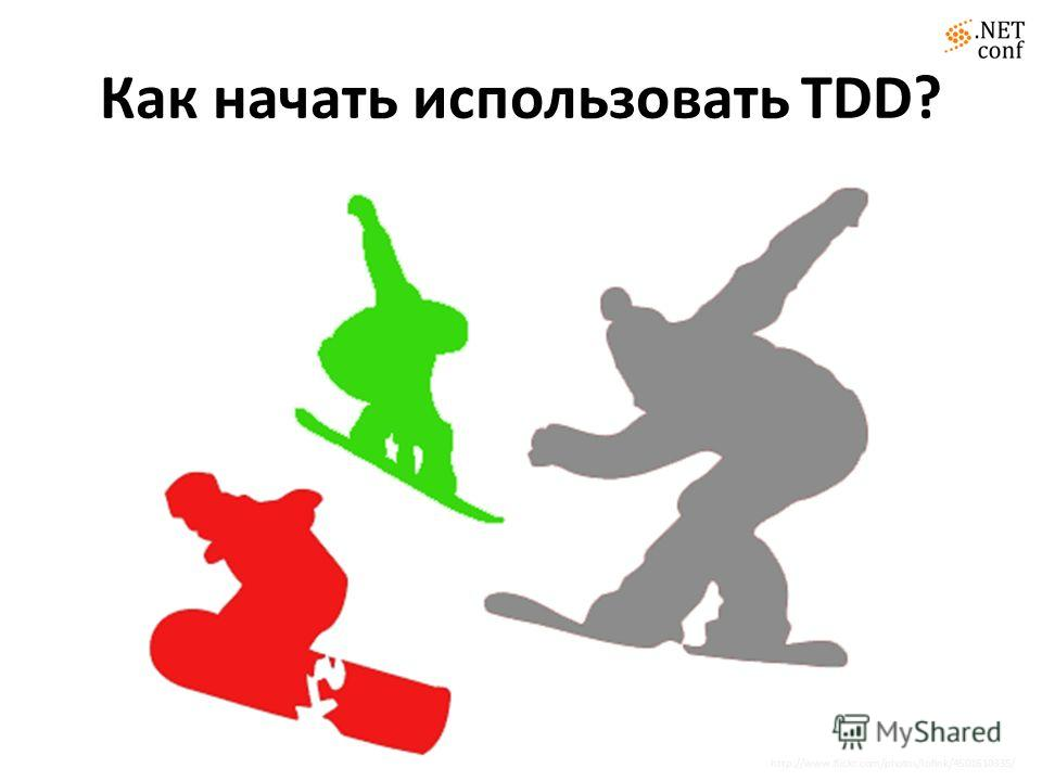 Как начать использовать TDD? http://www.flickr.com/photos/lofink/4501610335/