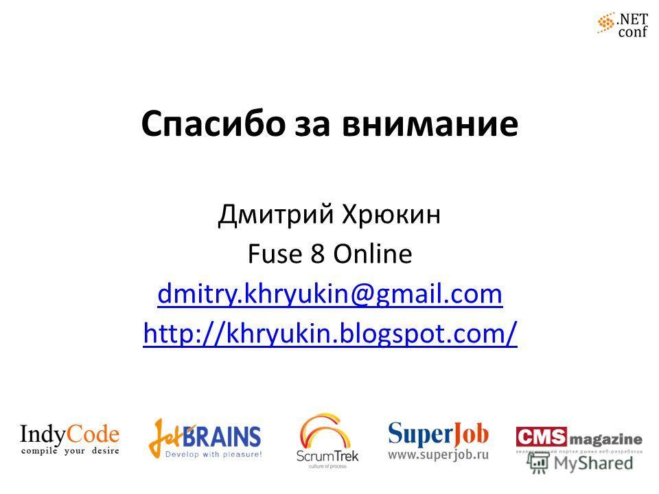 Спасибо за внимание Дмитрий Хрюкин Fuse 8 Online dmitry.khryukin@gmail.com http://khryukin.blogspot.com/