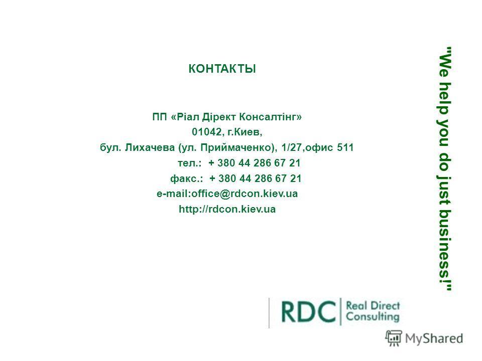 We help you do just business! КОНТАКТЫ ПП «Ріал Дірект Консалтінг» 01042, г.Киев, бул. Лихачева (ул. Приймаченко), 1/27,офис 511 тел.: + 380 44 286 67 21 факс.: + 380 44 286 67 21 e-mail:office@rdcon.kiev.ua http://rdcon.kiev.ua
