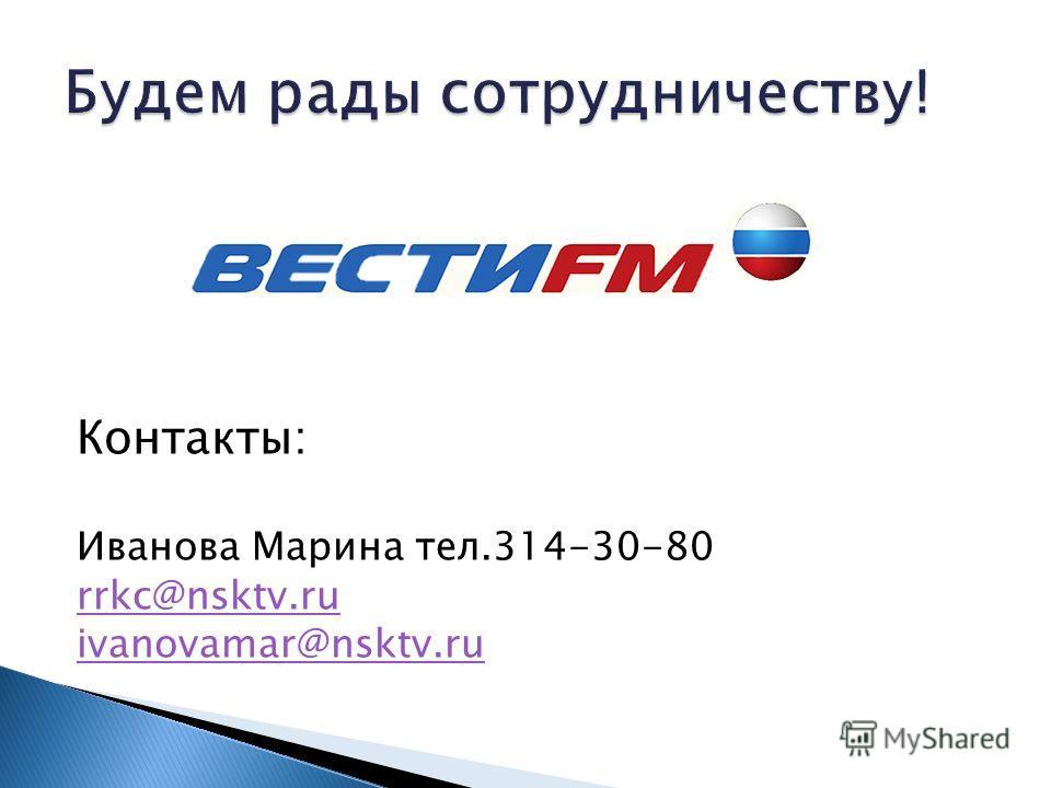 Контакты: Иванова Марина тел.314-30-80 rrkc@nsktv.ru ivanovamar@nsktv.ru