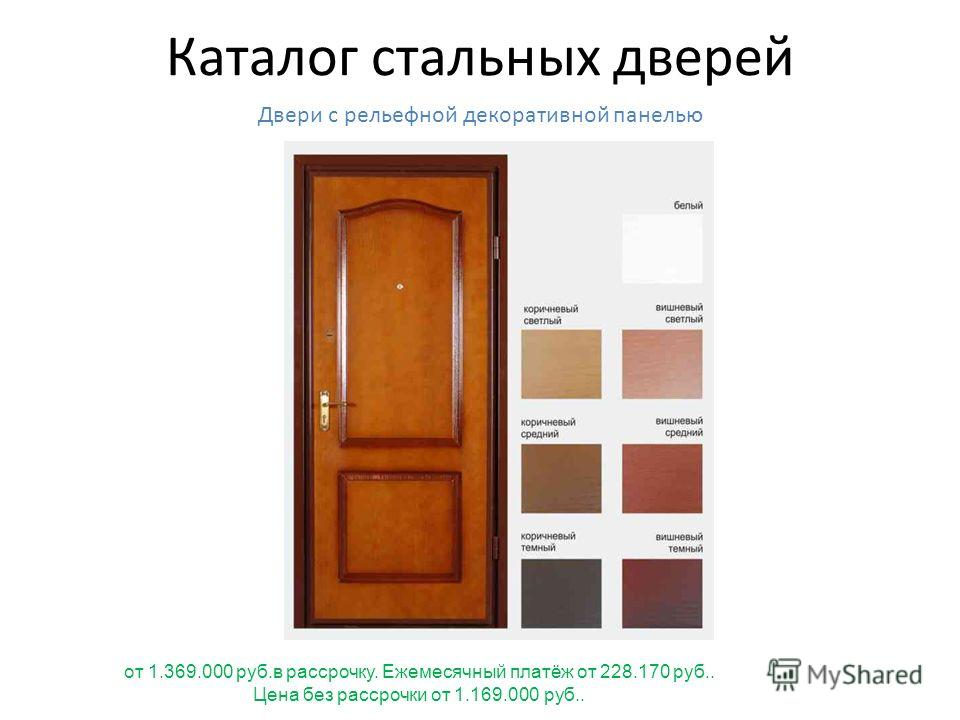Каталог стальных дверей Двери с панелями малыми декоративными элементами от 1.699.000 руб.в рассрочку. Ежемесячный платёж от 283.170 руб.. Цена без рассрочки от 1.449.000 руб..