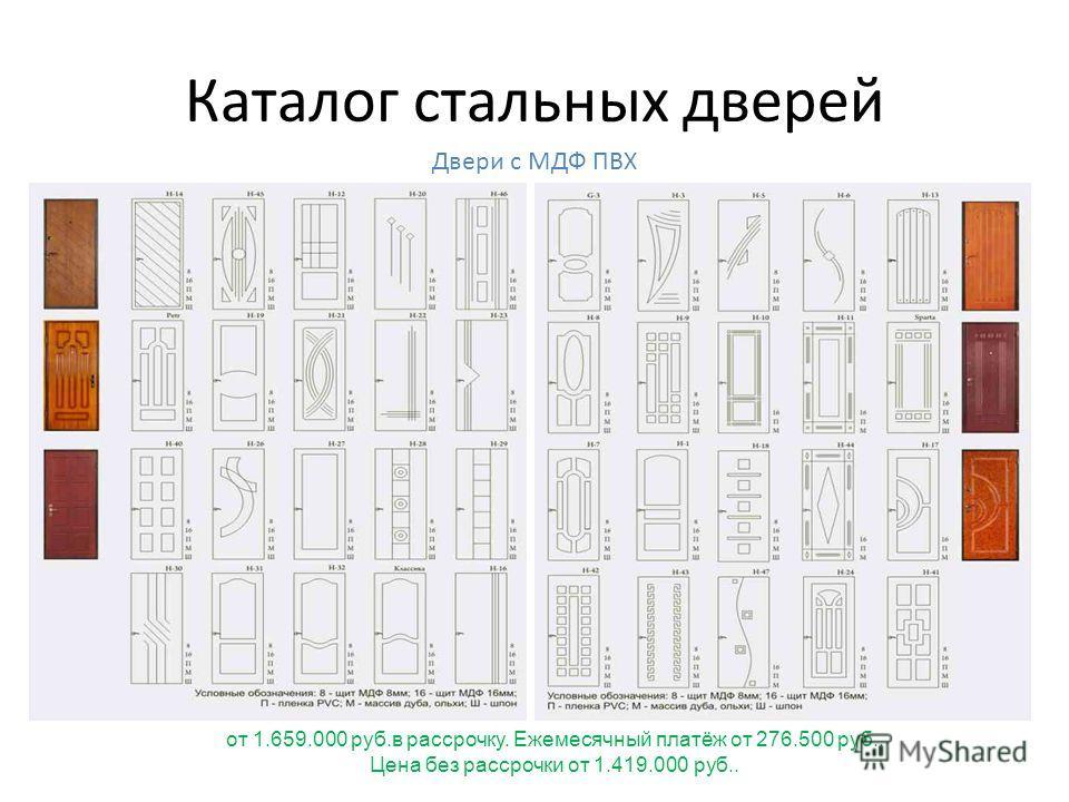 Каталог стальных дверей Двери с рельефной декоративной панелью от 1.369.000 руб.в рассрочку. Ежемесячный платёж от 228.170 руб.. Цена без рассрочки от 1.169.000 руб..