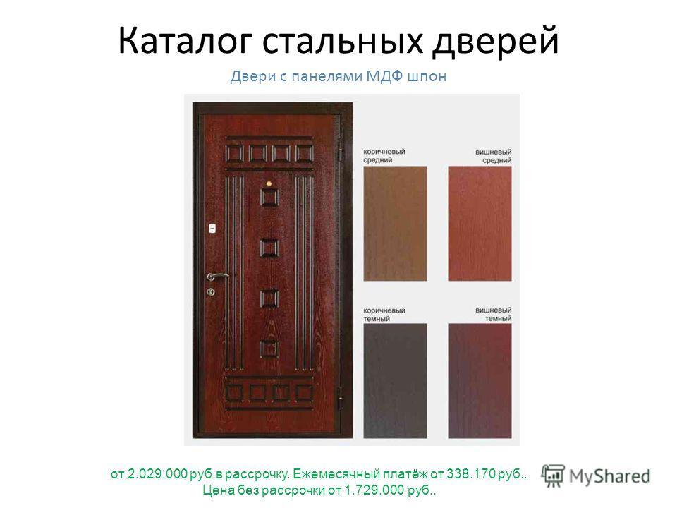 Каталог стальных дверей Двери с МДФ ПВХ от 1.659.000 руб.в рассрочку. Ежемесячный платёж от 276.500 руб.. Цена без рассрочки от 1.419.000 руб..