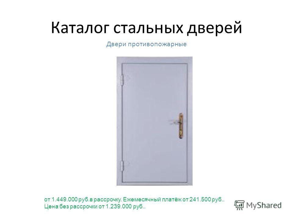 Каталог стальных дверей Двери с отделкой винилкожей внутри от 1.169.000 руб.в рассрочку. Ежемесячный платёж от 194.830 руб.. Цена без рассрочки от 999.000 руб..