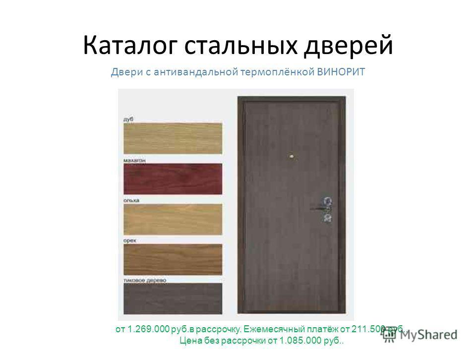 Металлические двери 1 в Беларуси ЧУП «Стальная линия» отечественный лидер производства стальных противовзломных и противопожарных металлических дверей. Мы ориентированы на производство только высококачественной, современной продукции, подходящей для