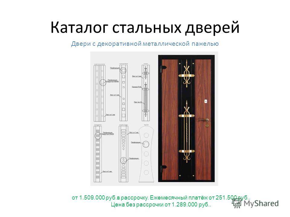 Каталог стальных дверей Двери с панелями с накладными зеркалами с фацетом от 1.849.000 руб.в рассрочку. Ежемесячный платёж от 308.170 руб.. Цена без рассрочки от 1.579.000 руб..