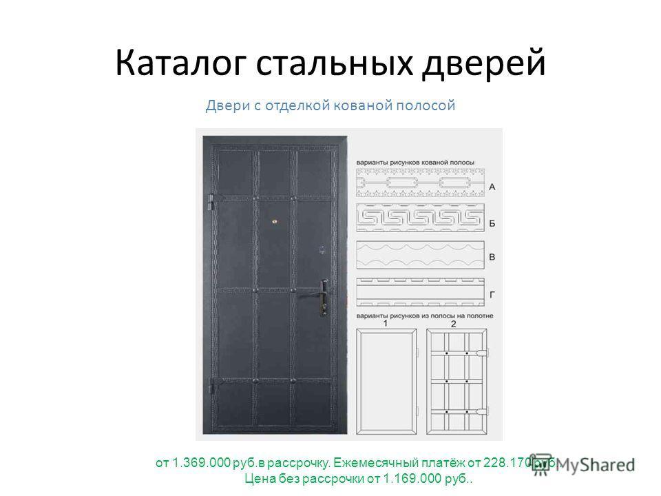 Каталог стальных дверей Двери с декоративной металлической панелью от 1.509.000 руб.в рассрочку. Ежемесячный платёж от 251.500 руб.. Цена без рассрочки от 1.289.000 руб..