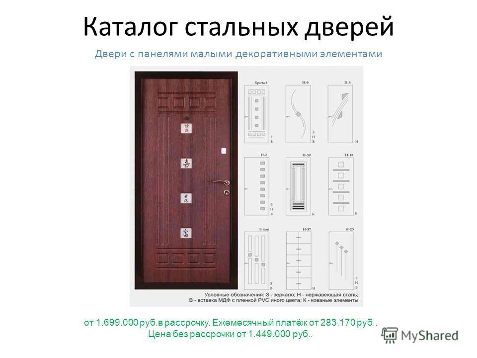 Каталог стальных дверей Двери с отделкой кованой полосой от 1.369.000 руб.в рассрочку. Ежемесячный платёж от 228.170 руб.. Цена без рассрочки от 1.169.000 руб..