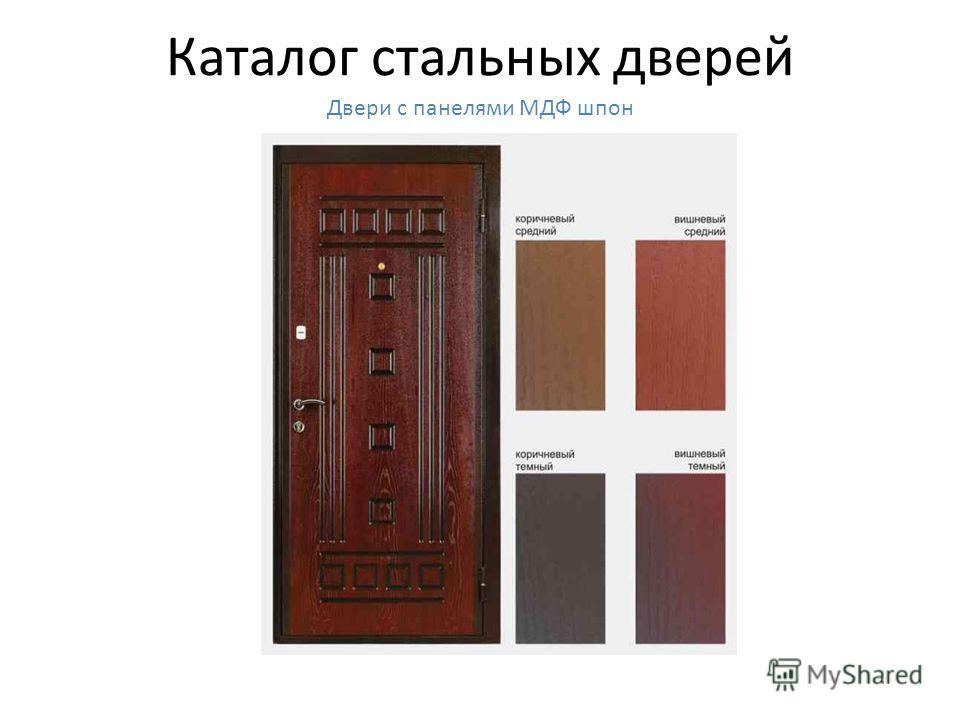 Каталог стальных дверей Двери с МДФ ПВХ