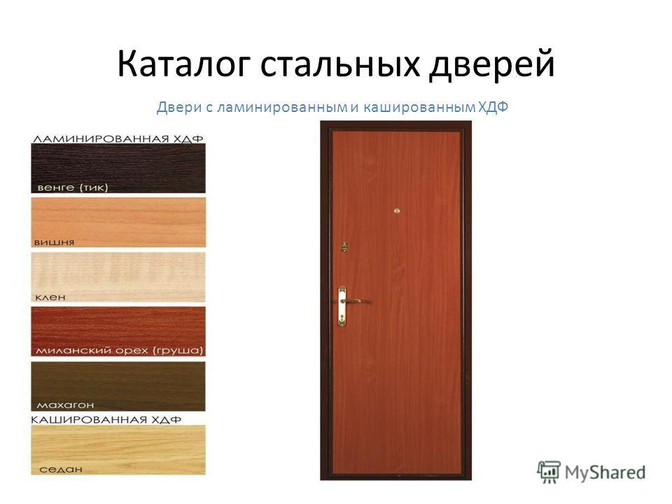 Каталог стальных дверей Двери с антивандальной термоплёнкой ВИНОРИТ