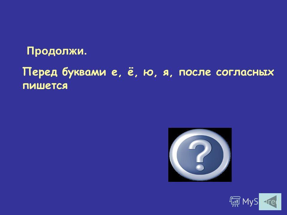Как отличить предлог от приставки? Между предлогом и словом можно вставить другое слово или задать вопрос