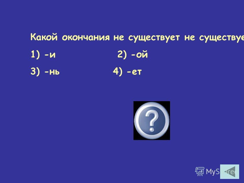 Укажи состав слова подружка А) приставка –корень-суффикс-окончание Б) приставка –корень - окончание В) корень-суффикс-окончание Г) приставка –корень-суффикс приставка –корень- суффикс-окончание