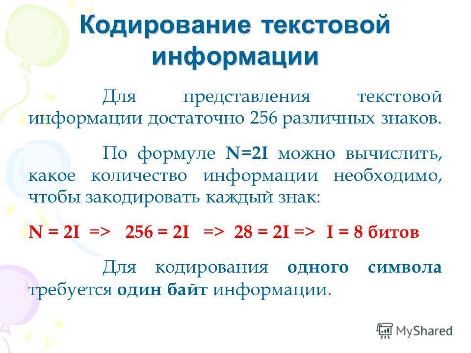последовательность символов соединенных знаком