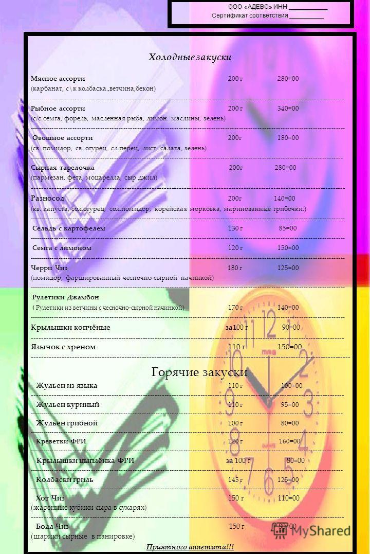 ООО «АДЕВС» ИНН ___________ Сертификат соответствия __________ ООО «АДЕВС» ИНН ___________ Сертификат соответствия __________ Холодные закуски Мясное ассорти200 г280=00 (карбанат, с\к колбаска.,ветчина,бекон) -----------------------------------------