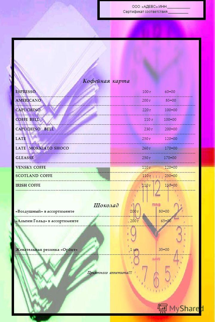 ООО «АДЕВС» ИНН ___________ Сертификат соответствия __________ ООО «АДЕВС» ИНН ___________ Сертификат соответствия __________ Кофейная карта ESPRESSO 100 г 60=00 ----------------------------------------------------------------------------------------