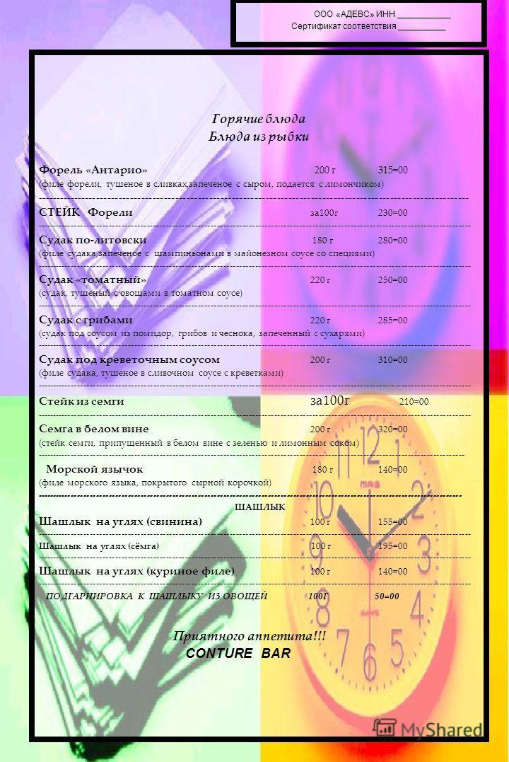 ООО «АДЕВС» ИНН ___________ Сертификат соответствия __________ ООО «АДЕВС» ИНН ___________ Сертификат соответствия __________ Горячие блюда Блюда из рыбки Форель «Антарио» 200 г315=00 (филе форели, тушеное в сливках,запеченое с сыром, подается с лимо
